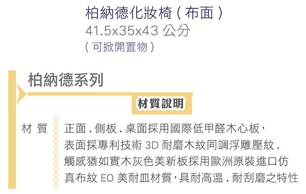 【森可家居】柏納德化妝椅(布面) 8ZX404-4 鏡台椅