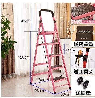 設計師步步高梯子升級卡扣四步五步梯家用折疊梯人字梯加厚【粉色5步升級加厚款】