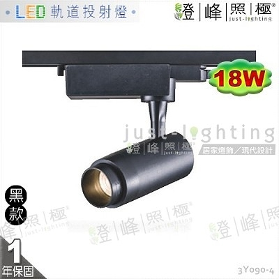 【LED軌道燈】LED 18W 全電壓 黑款 可伸縮鏡頭 長筒形款 商空首選【燈峰照極】3Y090-4