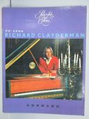 【書寶二手書T1/音樂_POJ】Richard Clayderman理查克萊德曼