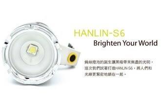 HANLIN S6 L2強光手提探照燈-巡邏/夜遊/露營/釣魚(含電池3顆及充電器)