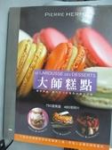【書寶 書T6 /餐飲_XGN 】大師糕點DESSERTS 750 道食譜?480 張照片?不論是烘焙_Pierre H