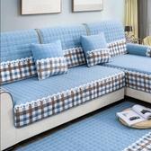 沙發墊四季通用布藝防滑皮木坐墊靠背巾北歐全包萬能沙發套罩一套 【免運】