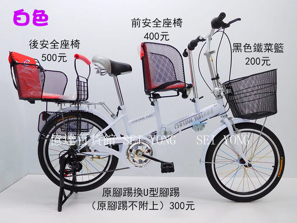 【億達百貨館】20448全新20吋折疊親子車~子母車SHIMANO 6段變速腳踏車~可折疊~新款式~現貨~特價