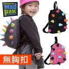 MadPax時尚造型包-彩色刺蝟包-無胸扣小包(共兩色)