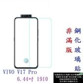 【促銷 高硬度】VIVO V17 Pro 6.44吋 1910 非滿版9H玻璃貼 鋼化玻璃