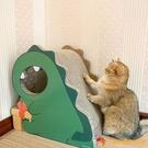 小恐龍貓抓板窩立式可愛貓爪板磨爪器貓咪【小獅子】