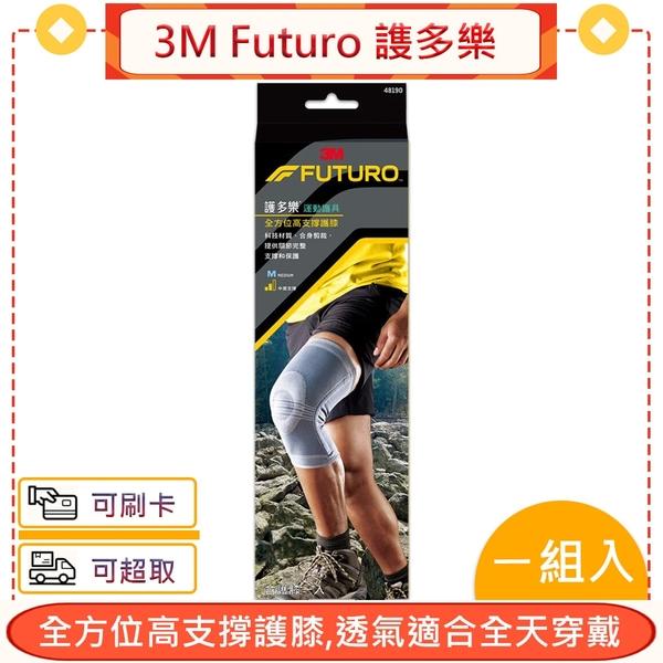 3M Futuro 謢多樂 全方位高支撐護膝*愛康介護*