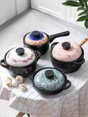 雙12鉅惠 日式燉鍋家用湯鍋煲湯鍋小砂鍋煲仔飯明火燃氣陶瓷耐高溫沙鍋奶鍋