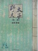 【書寶二手書T3/武俠小說_A35】野火太子_第二冊_秋夢痕