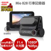 【現貨供應中】MIO 828【送32G+拭鏡布】行車記錄器 紀錄器 Sony Starvis 60fps