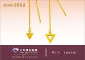 ☆元大鑽石銀樓☆【送情人禮物推薦】J code真愛密碼『獨立-長』黃金耳環