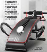 仰臥板仰臥起坐健身器材家用男腹肌板運動輔助器收腹多功能WY