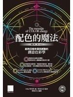 二手書 《配色的魔法(增訂第二版):能夠招喚幸運與感動的創意色彩學(附CD)》 R2Y 9862013885