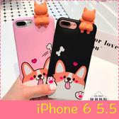 【萌萌噠】iPhone 6/6S Plus (5.5吋) 韓國可愛立體卡通 趴趴柯基犬保護殼 全包防摔軟殼 手機殼 手機套
