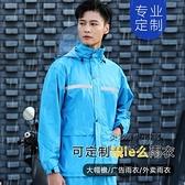 雨衣雨褲套裝摩托電動車騎行全身防水分體加厚修身時尚雨衣男【小艾新品】