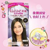 LIESE【莉婕】泡沫染髮劑 魅力彩染系列 自然黑色34ml+66ml+8g