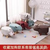 實木動物大象凳子客廳可愛換鞋凳家用矮凳穿鞋小凳子創意兒童板凳 NMS蘿莉小腳丫