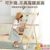 1.2-1.5m兒童畫架木制小畫板支架式教學畫架畫板套裝多功能寫字板家用美術生專【樂淘淘】