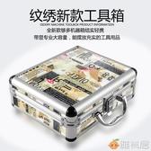 專業紋繡套裝工具箱 紋繡化妝箱 手提紋眉機盒 紋繡鋁盒機器箱 雅楓居