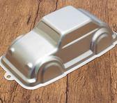 小汽車卡通蛋糕模具 8寸創意家用烤箱 diy翻糖生日烘焙工具磨具     琉璃美衣