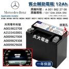【久大電池】 賓士 輔助電瓶有故障 12V 12Ah - W211 W212 W218 W219 W222 W463