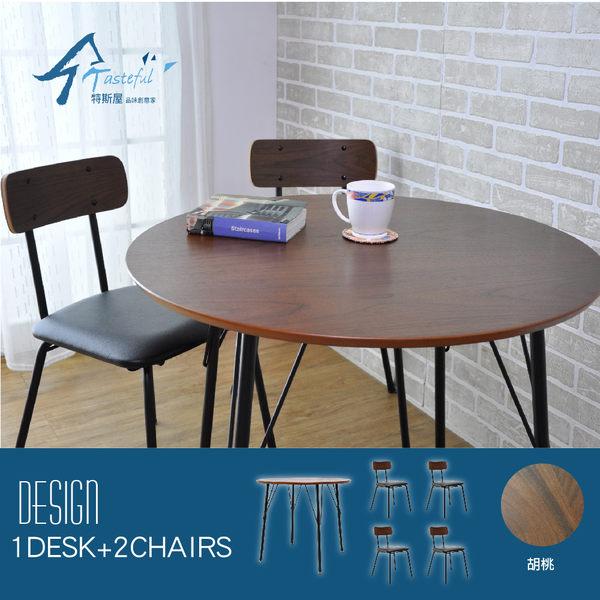 咖啡桌/胡桃色 圓形餐桌