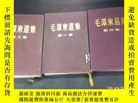 二手書博民逛書店毛澤東選集罕見一、二、四 卷 布面精裝 1952版豎排Y475