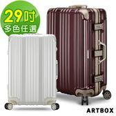 【ARTBOX】格旅莫蘭迪 29吋平面凹槽鏡面鋁框行李箱 (多色任選)