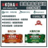 *King WANG*【6罐組】美國KOHA無穀貓主食罐《雞肉/火雞肉 配方可選》156克 貓罐 96%含肉量