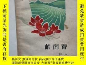 二手書博民逛書店罕見《嶺南春》Y14328 楊 石 作家出版社 出版1964