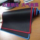 電腦滑鼠墊超大號加長加厚鎖邊網吧網咖純黑色辦公桌墊