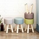 網紅凳子家用臥室小沙發現代簡約懶人可愛臥室實木梳妝台化妝椅子 ATF 夏季新品