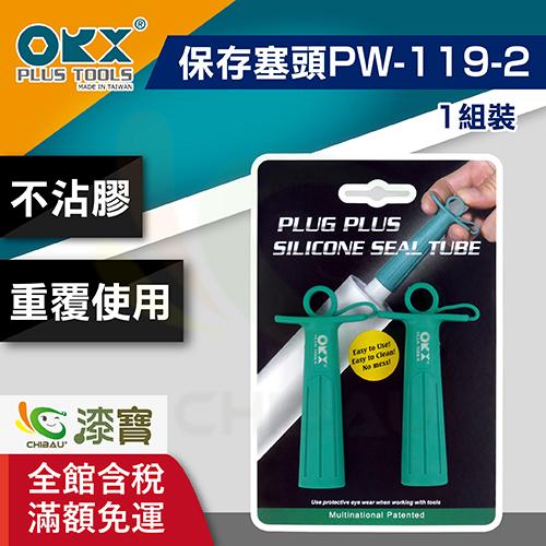 【漆寶】ORX矽利康保存塞頭PW-119-2 (一組裝)