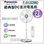 12吋【Panasonic國際牌★經典型DC直流遙控立扇】F-S12DMD*免運費*【新莊信源】