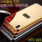 88柑仔店~HTC 826w金屬邊框電镀镜面背板後蓋保護殼d826手機套826u殼