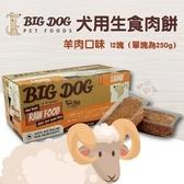 *WANG*【免運】(1盒12片入)澳洲BIG DOG(BARF)巴夫《犬用生食肉餅-羊肉口味》//冷凍配送