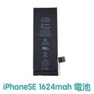 含稅附發票【贈4大禮+玻璃貼1元】iPhoneSE 電池 iPhone SE 電池 1624mAh