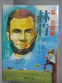 【書寶二手書T1/兒童文學_NNB】第一名總統-林肯_岑澎維