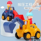 兒童按壓工程車寶寶慣性壓路機挖掘機小汽車男孩推土挖土機玩具車兒童玩具