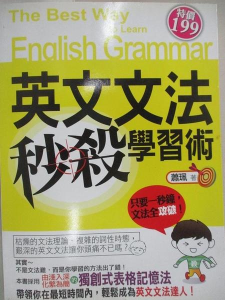 【書寶二手書T9/語言學習_KFS】英文文法秒殺學習術_蕭珮