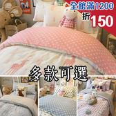 北歐風  D3雙人床包與涼被四件組 多款可選 四季磨毛布 台灣製造 棉床本舖