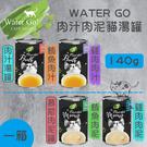 WATER GO[肉汁肉泥貓湯罐,4種口味,140g,泰國製](一箱24入)
