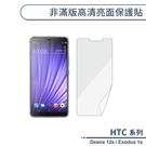 HTC Desire 12S / Exodus 1s 亮面 軟膜 螢幕貼 保護貼 非滿版 軟貼膜 螢幕保護