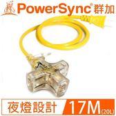 PowerSync群加 PW-G2PL3174 2C工業用1擴3帶燈延長線 17M