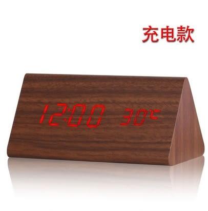充電創意LED聲控木頭鐘夜光靜音懶人電子時鐘【充電款】