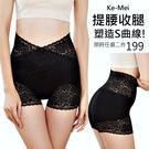 克妹Ke-Mei【AT65345】提腰收腿S曲線!防走光收腰法式蕾絲短褲