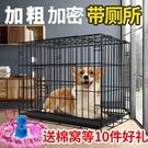 狗籠 狗籠子貓籠子帶廁所寵物家用室內泰迪小型犬中型犬貓別墅大型狗籠【快速出貨】