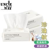 洗臉巾 擦手巾【H0400】乾濕兩用 紙巾 一次性洗臉巾 潔面巾 卸妝巾 臉部清潔 美容巾