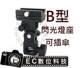 【EC數位】 神牛 GODOX 加長熱靴款 B型 離機閃燈架座 閃光燈座 反射傘座 閃光燈固定座